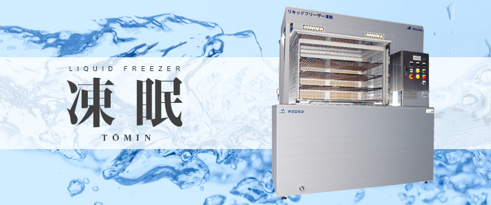 """TŌMIN"" liquid freezing"