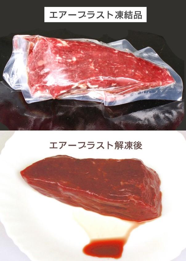 エアブラスト:牛肉